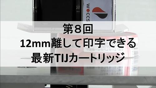 第8回:12mm離して印字できるTIJカートリッジ
