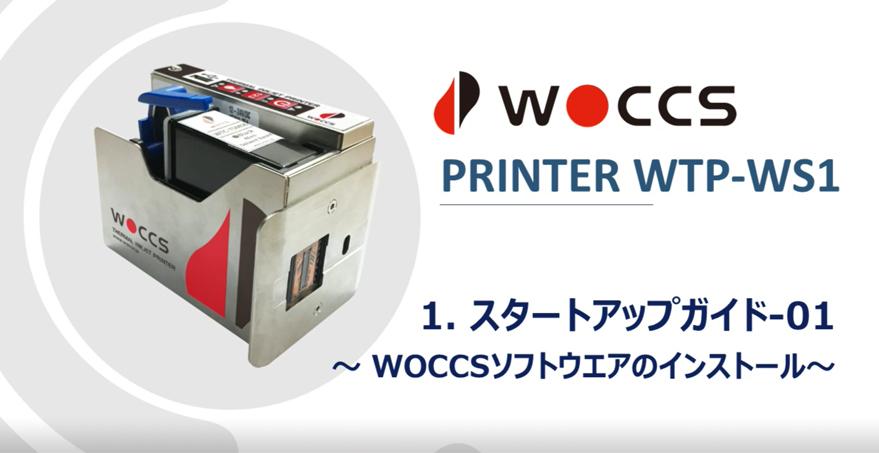 スタートアップガイド‐01:WOCCS Softwareのインストール