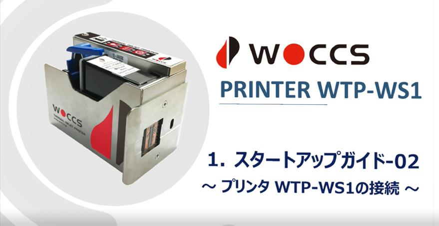 スタートアップガイド‐02:WTP-WS1プリンタの接続