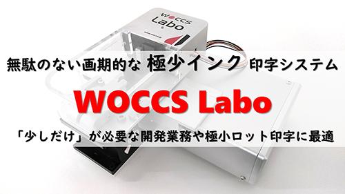 極少インク印字システム WOCCS Labo