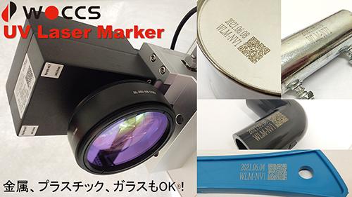 WOCCS UV Laser Marker 4