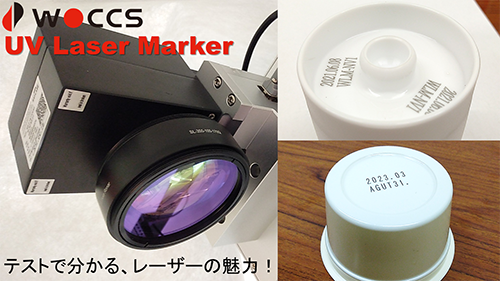 WOCCS UV Laser Marker 5