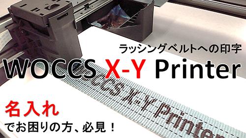 WOCCS XY Printer ラッシングベルトへの印字