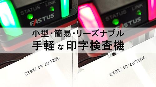小型、簡易、リーズナブルな印字検査