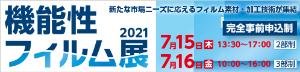 機能性フィルム展2021